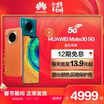 (Spring Festival delivery 12 period interest-free) Huawei Huawei Mate 30 5G Kirin 990 ultra sensitive Leica three photo 5G smartphone mate305g official flag