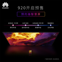 Huawei Huawei smart screen 65-inch TV of the future