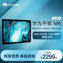 (Official new)Huawei Huawei Huawei tablet M6 10 8-inch tablet four channel one-screen dual-use learning entertainment smart tablet two-in-one