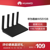 (Straight down 10)Huawei Huawei routing WS5108 Lynx custom version 5G preferred second generation AC technology router hundred megabytes port student dormitory home WiFi through the wall