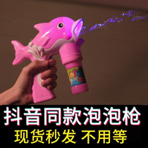 Blow net red watertight girl manually play kindergarten machine bubble machine shaking with the same paragraph) fairy automatic small