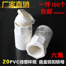 PVC20mm4 sub-Line Tube Cup comb hexagonal thickened joint bottom box cassette lock lock female a 100