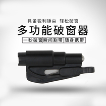 Safety with car broken window artifact car safety hammer broken window multi-function safety hammer push the firing pin broken window