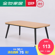 (Qing) all friends furniture simple coffee table casual simple tea table small apartment living room coffee table DX119007