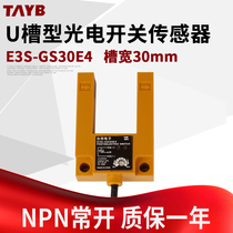 Trough photoelectric switch sensor E3S-GS30E4 DC three-wire NPN normally open elevator leveling sensor switch