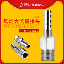 20MM external tooth air compressor gas pump 4 minutes pneumatic wrench Gale cannon into the air connector 13mm inner diameter trachea joint