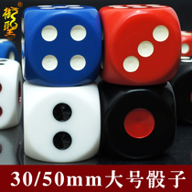 Royal 50mm large dice resin color large sieve 30mm large color Game color stopper KTV sieve