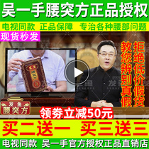 TV with Wu hand waist sudden founder Wang yaolao waist protruding official website the old side rubbing drugs to wipe the waist old cream
