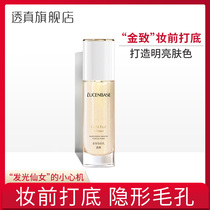 Through the real makeup before the Cream Cream Moisturizing brightening liquid invisible pores moisturizing long-lasting oil control transparent condensation