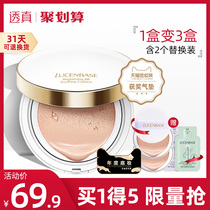 Through the real air cushion BB cream female concealer moisturizing isolation lasting plain cc Cream Stick student cheap foundation liquid cosmetics