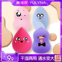Gourd powder puff wet and dry makeup sponge Beauty Tools gourd cotton makeup box beauty egg