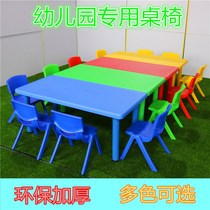 Kindergarten tables and chairs childrens table set baby toy table Home plastic Game table learning desk small chair