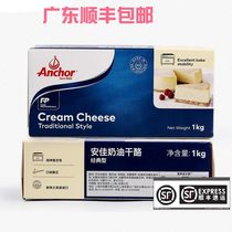 Baking raw materials imported anjia cream cheese anjia cream cheese cheese 1kg cheesecake
