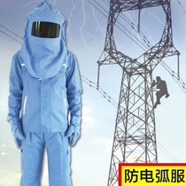 Anti-arc clothing anti-arc Mask Face screen gloves helmet pants power work clothes grid clothing tops