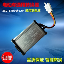 Electric car converter 60v72v96V120V48V to 12V DC DC voltage battery car converter universal