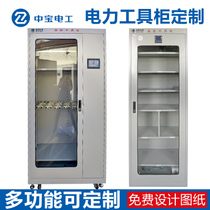 Zhongbao electrical appliances power tool cabinet intelligent dehumidification safety tool cabinet distribution room special tools and equipment cabinet