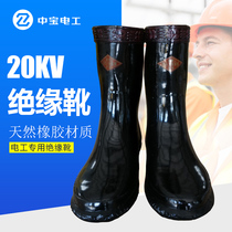 China Bao brand 20KV insulated boots power high voltage insulated boots double ann safety insulated electrical Insulation rain boots