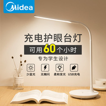 Midea rechargeable LED small table lamp eye desk student dormitory large capacity long life plug-in dual-use