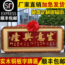 Opening gifts business prosperity plaque company Qianqian solid wood frame plaque hotel opening custom congratulatory congratulatory birthday plaque