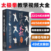 Chen Chens taijiquan teaching video Beginner self-study tutorial old rack all the way 24 disc DVD disc