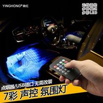 Lighting decorative lamp car atmosphere lamp Color Music USB chassis sound-controlled pad colorful non-modified rhythm