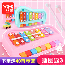 Puzzle octave hand knocks piano baby two-in-one xylophone percussion instrument 8 months child music toy piano