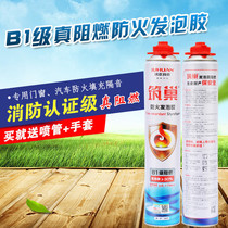 B1 flame Retardant nesting fire blowing agent foam gel filler door and window seal waterproof filling expansion car soundproofing
