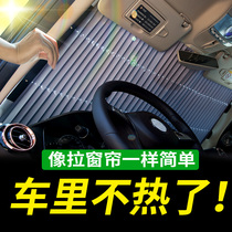 Car sunshade automatic retractable sunshade sunscreen insulated sunshade car front windshield car sun visor