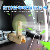 Magic Light Car hook car fan hook creative multi-functional rear seat can be hidden Car Car Car supplies