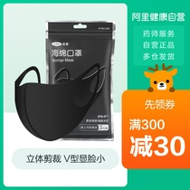 Sponge Mask star with men and women winter days breathable dust can be cleaned ostomy black disposable mouth Tan