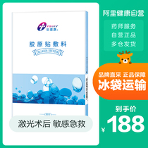 A Fukang medical mask collagen medical beauty sterile acne laser repair sensitive muscle replenishment repair