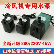 Air-conditioning fan cooling fan special submersible pump water-cooled fan pump 45W high-head large flow anti-dry burning.