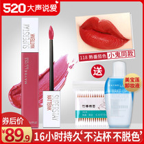 Maybelline kissing stick matte 117superstay Lip Glaze 118 lasting 245 not decolorizing official flagship store