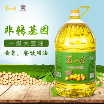 First store non-GMO soybean oil 10 liters X2 barrel canteen catering commercial edible oil area