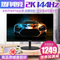 Burning month Q240M 24 inch 2K 144Hz monitor IPS desktop slim Home Office eye care Design Gaming Game eat chicken computer LCD display screen 1ms borderless F