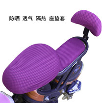Four seasons universal electric bike cushion cover electric car seat cover battery car sunscreen breathable seat cushion cover seat cover
