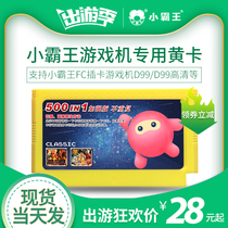 Bully FC Red and white machine card 500 in 1 nostalgic TV game Super Mario Contra Ninja Turtles game card Chinese directory
