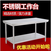 Stainless steel table rectangular table kitchen special two-layer thickened adjustable Lotus Hotel with the board