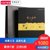 Meng-top Camellia Huang Chaming front new tea yellow Bud Mengshan Wufeng series French rain gift box 120g