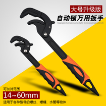 Universal wrench Germany pipe wrench tool set activities fast multi-function Board hand opening board