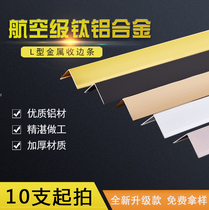 Aluminum alloy 90 degree right angle corner Edge strip L-shaped wooden floor layering Edge strip 7 type Sun corner sill trim
