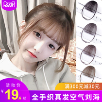 Ultra-thin air bangs wigs fake bangs round face really from the natural flow of the sea fluffy Repair Face net Red female Qi Liu Hai