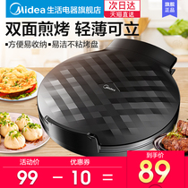 The United States electric baking pan home new double-sided heating pancakes pot artifact authentic electric cake file automatic power-off pancake machine