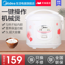 Midea rice cooker home 5L L large capacity mechanical old-fashioned cooking pot multi-functional dormitory official authentic
