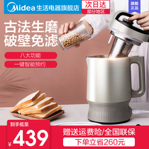 Beauty soy milk machine home small silent fully automatic multi-function wall-breaking filter-free 112 people official.