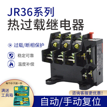 JR36 thermal overload motor protection relay-22 32 63 160A independent mounting copper 220 380V