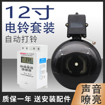 12 inch Bell factory commuting school class bell ringing automatic Bell 220V timing Bell