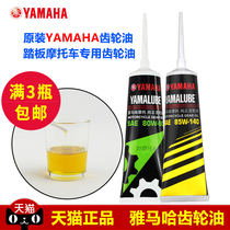 Genuine original Yamaha gear oil pedal motorcycle gear oil Qiao GE gear oil womens motorcycle gear oil