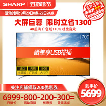 Sharp Sharp LCD-70MY5100A 70-inch 4K HD network smart flat-screen LCD TV 65