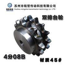 45 steel 4 minutes 08B double-row streptre gear with step bearings rising and tightening streptre non-standard processing made 12 to 30 teeth.